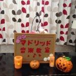 ハロウィンコンサートのお知らせ | マドリッド音楽教室
